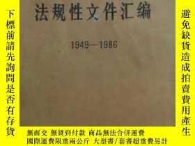 二手書博民逛書店罕見國家氣象局法規性文件彙編(1949-1986)(1987-1