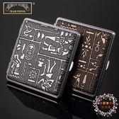 一件85折免運--雙槍精品皮革工藝不銹鋼個性創意自動金屬埃及煙盒香菸超薄煙夾20支裝