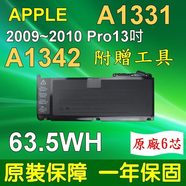 APPLE 原廠電芯 高容量 電池 A1331 1342 MacBook Pro 15 MB134LL/A MC372LL/A MC373LL/A MB470LL/A MB471LL/A