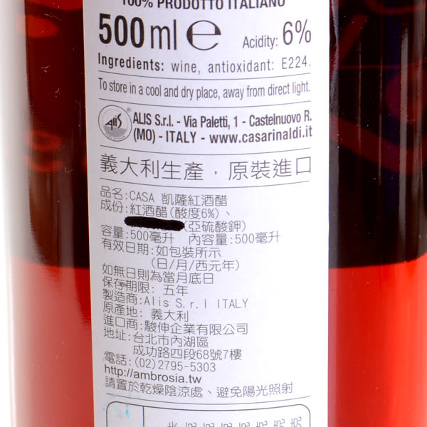 義大利【casa】凱撒紅酒醋 500ml