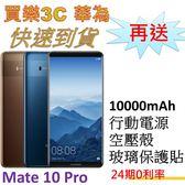 Huawei Mate 10 Pro 雙卡手機128G,送 10000mAh行動電源+空壓殼+玻璃保護貼,24期0利率,華為