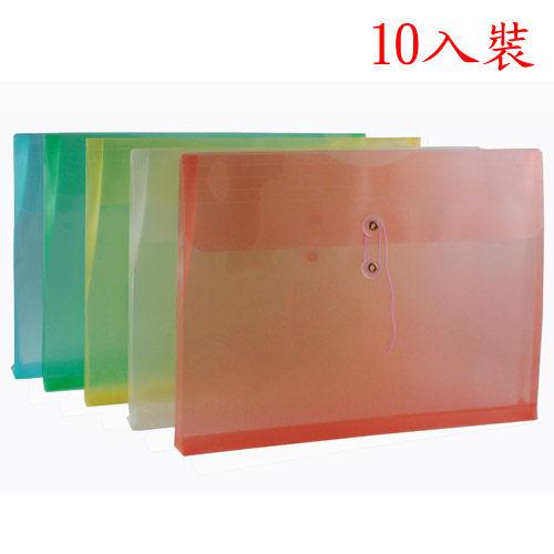 YOMAK H104S (10入裝) A4 橫式附繩扣信封袋/資料袋/公文袋/文件袋