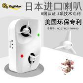 DIGIMAX滅鼠神器驅趕老鼠干擾 電子貓驅鼠器超聲波大功率家用強力 全館免運