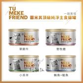 Tu Meke Friend圖米其[頂級純淨主食貓罐,4種口味,85g,紐西蘭製](一箱24入)
