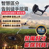 【台灣現貨】金屬探測器地下探寶器MD4030探金銀銅探測器探測儀地下尋寶器