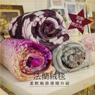 超厚實保暖法蘭絨毯-花系-三種花色 {空...