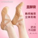 舞蹈鞋成人舞蹈鞋女軟底鞋練功鞋免繫帶跳舞鞋專業形體芭蕾舞鞋中國舞鞋 快速出貨