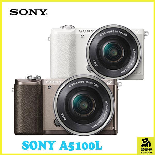 台南 寰奇 分期0利率 免運 SONY A5100L ILCE5100L 單鏡頭組合 16-50  翻轉 自拍 微單眼相機 WIFI NFC