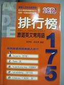 【書寶二手書T9/語言學習_HED】排行榜旅遊英文常用語175_曾婷鬱 / 薛語婕