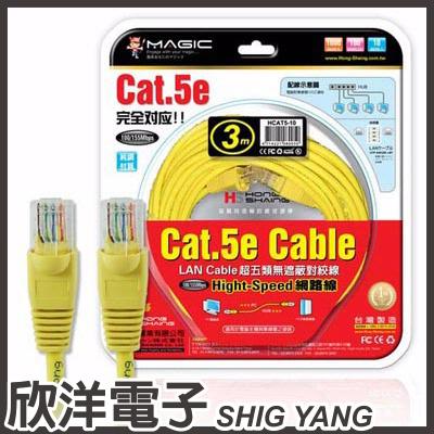 Magic 鴻象 Cat.5e Hight-Speed 純銅網路線 (CUPT5-03) 3M/3米/3公尺