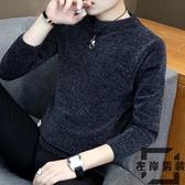 男士雪尼爾加厚款毛衣純色圓領打底針織衫韓版潮【左岸男裝】