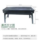 燒烤架加厚燒烤爐家用大號木炭烤架抽拉式帶碳網折疊野外烤爐