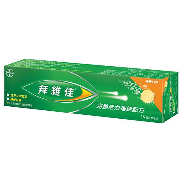拜維佳 維生命B群發泡錠(柳橙口味) 15錠【屈臣氏】