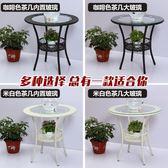 簡約現代陽台儲物小圓桌迷你藤編鋼化玻璃茶几圓形小茶几wy