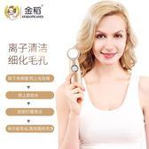 美容儀金稻美容儀器家用臉部面部洗臉潔面精華導入儀排毒毛孔清潔按摩器 IGO99免運