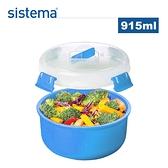 【sistema】紐西蘭進口Microwave系列圓形微波碗/盒-915ml(顏色隨機)