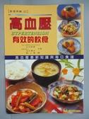 【書寶二手書T9/醫療_IRH】高血壓有效的飲食_劉小惠