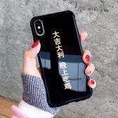 玻璃絕地求生大吉大利晚上吃雞iphone6s手機殼X全包蘋果8plus情侶