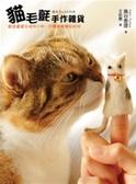 (二手書)貓毛氈手作雜貨