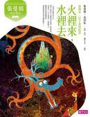 張曼娟奇幻學堂:火裡來,水裡去(新版)
