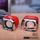 usb音響 電腦筆記本音箱台式機外接usb小音響一對手機有線喇叭小型大音量多媒體有源外放通用 6色