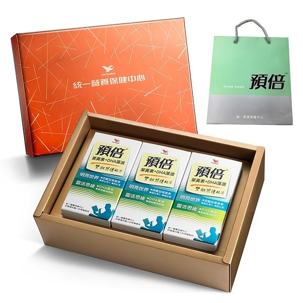 【統一】預倍葉黃素+DHA藻油3罐年節禮盒組 母親節推薦組