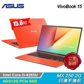 【ASUS 華碩】VivoBook 15 X512FL-0348B8265U 15.6吋筆電 珊瑚紅 【加碼贈行動電源】