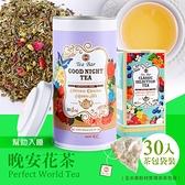 【德國農莊 B&G Tea Bar】晚安花茶L瓶 大包裝 (2g*30包)