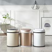 垃圾桶 自動電動智慧感應垃圾桶家用客廳臥室可愛衛生間有蓋廁所換袋