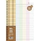 《享亮商城》30孔布格紋活頁紙-多色 A4 AO3555
