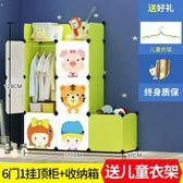 卡通衣柜嬰兒童寶寶小衣櫥收納柜子組合簡約現代簡易經濟型zgzg【全館78折最後兩天】