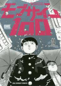 モブサイコ100 14 裏少年サンデ-コミックス