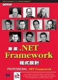 二手書博民逛書店 《專業NET Framework程式設計》 R2Y ISBN:9864211277│若思