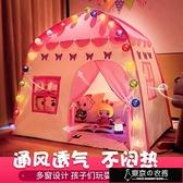 兒童帳篷 兒童帳篷游戲屋室內家用公主女孩睡覺屋小孩寶寶小房子夢幻小城堡【快速出貨】