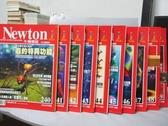 【書寶二手書T3/雜誌期刊_QET】牛頓_240~249期間_共10本合售_蟲的特異功能等