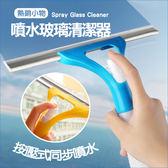 ✭米菈生活館✭【Q11】噴水玻璃清潔器 刮磁磚 刮水器 地板 多用途一體成型