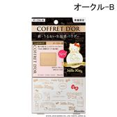 【10周年紀念限定】COFFERT D'OR & 三麗鷗 正品聯名款 光透粉餅9.5G 明亮膚色OCB