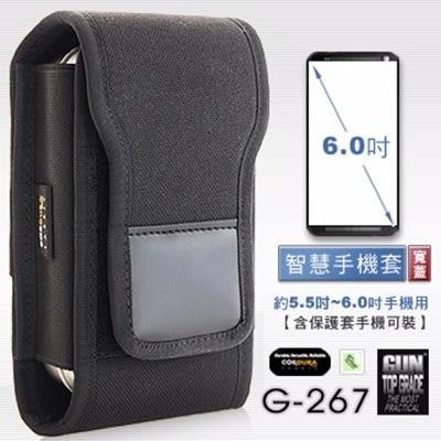 台灣製GUN寬蓋智慧手機套,約5.5~6.0吋螢幕手機用-含保護套手機可裝#G-267【AH05082】
