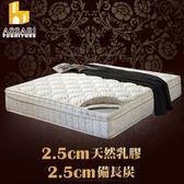 ASSARI-風華機能5cm乳膠備長炭三線強化側邊獨立筒床墊(單人3尺)