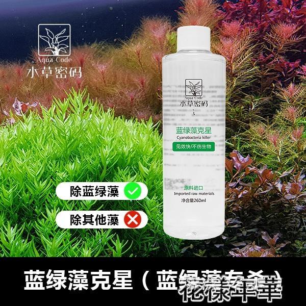 水草密碼除藻劑魚缸水族箱除絲藻除綠斑藻除黑毛藻除剛毛藻藍綠藻 快速出貨