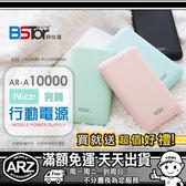 nice完美-行動電源 定額足量/台灣公司貨/檢驗合格/雙USB移動電源 iPhone 7 Plus 6s 5s SONY XZ Z5P