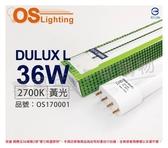 OSRAM歐司朗 DULUX L FPL 36W 827 黃光 緊密型燈管 _ OS170001