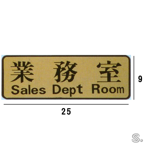 RF-717 業務室 橫式 9x25cm 金色銅牌標示牌/指標/標語 附背膠可貼