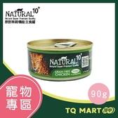 紐西蘭10+ 原野無穀機能主食罐-鮮蔬嫩雞 90g【TQ MART】