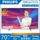 《送壁掛架及安裝&HDMI線》PHILIPS飛利浦 70吋70PUH7374 4K HDR安卓9.0聯網液晶顯示器(贈數位電視接收器)