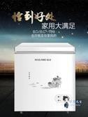冰櫃 家用小冰櫃大容量商用冷櫃迷你小型冷凍櫃冷藏保鮮兩用節能電冰櫃T 多色
