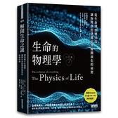 生命的物理學(從生命到經濟消長讓物理學的建構定律解開演化的祕密)