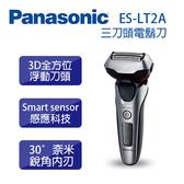 Panasonic 國際牌 ES-LT2A-S 日本製 三刀頭電鬍刀