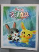【書寶二手書T1/繪本_XGB】夢幻森林-小兔的奇幻冒險_林青慧