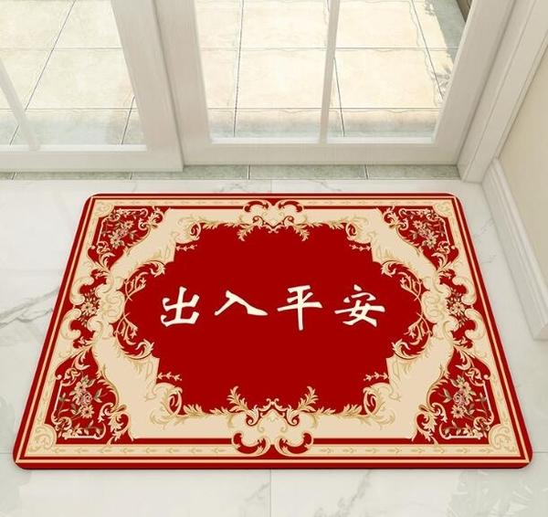 入戶門地墊進門家用出入平安中式新年紅色福字門墊門口地毯腳墊 3C優購